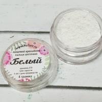 Краситель пыльца цветочная (белый) 4 гр