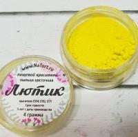 Краситель пыльца цветочная (лютик) 4 гр