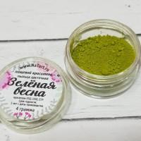 Краситель пыльца цветочная (зеленая весна) 4 гр