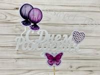 """Топпер пластик """"С Днем Рождения, шары, сердечко, бабочка"""" 20х36 см (ассорти)"""