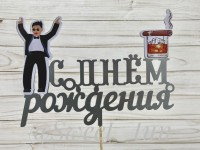 """Топпер пластик """"С Днем Рождения, виски с сигарой"""" 18х32 см (ассорти)"""