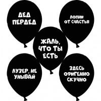 """Воздушные шары черные """"Сарказм"""" 5 шт"""