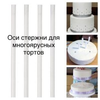 Ось-стержни для многоярусных тортов 30 см (4 шт)