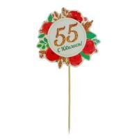 Топпер С Днем Рождения 55