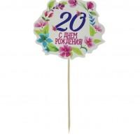 Топпер С Днем Рождения 20
