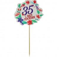 Топпер С Днем Рождения 35