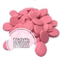Кондитерская глазурь ШОКОМИЛК (клубника со сливками) 250 гр