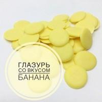 Кондитерская глазурь ШОКОМИЛК (банан) 250 гр
