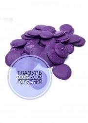 Кондитерская глазурь ШОКОМИЛК (голубики) 250 гр