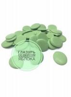 Кондитерская глазурь ШОКОМИЛК (яблоко) 250 гр