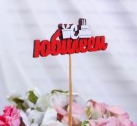 """Топпер с декоративными элементами """"С юбилеем"""" красный 30см"""